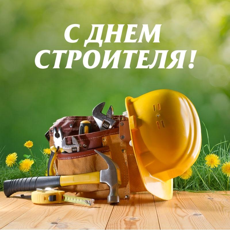 Поздравление проектировщиков строителей с днем строителя 51